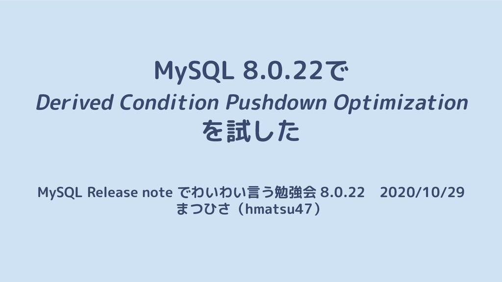 MySQL 8.0.22で Derived Condition Pushdown Optimi...