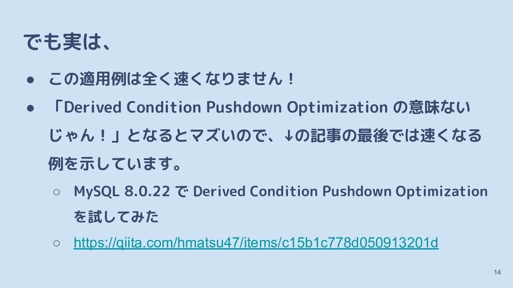 でも実は、 ● この適用例は全く速くなりません! ● 「Derived Condition P...