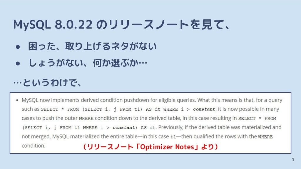 MySQL 8.0.22 のリリースノートを見て、 ● 困った、取り上げるネタがない ● しょ...