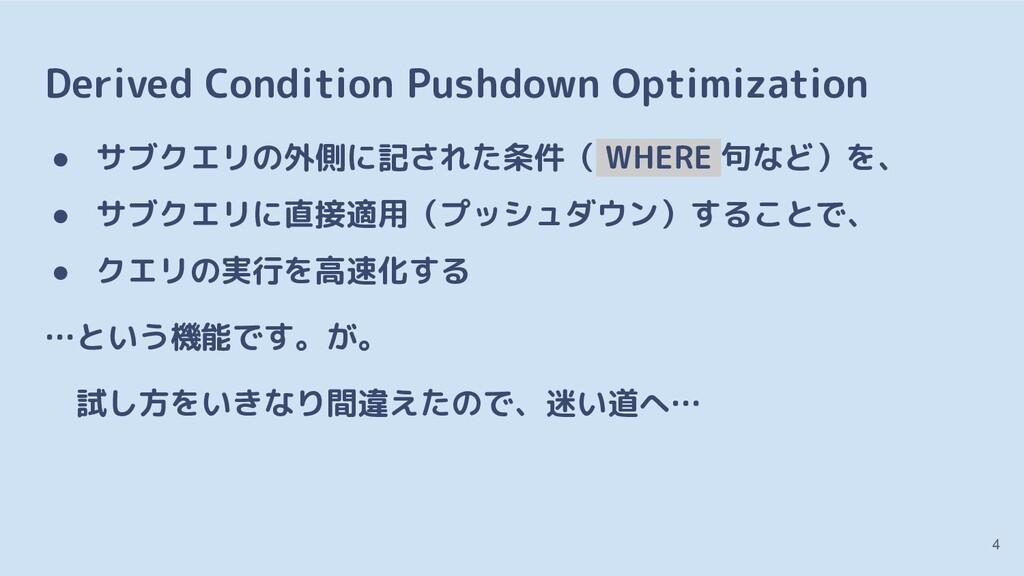 Derived Condition Pushdown Optimization ● サブクエリ...