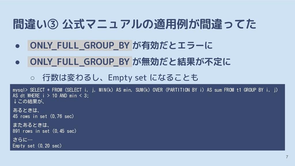 間違い③ 公式マニュアルの適用例が間違ってた ● ONLY_FULL_GROUP_BY が有効...