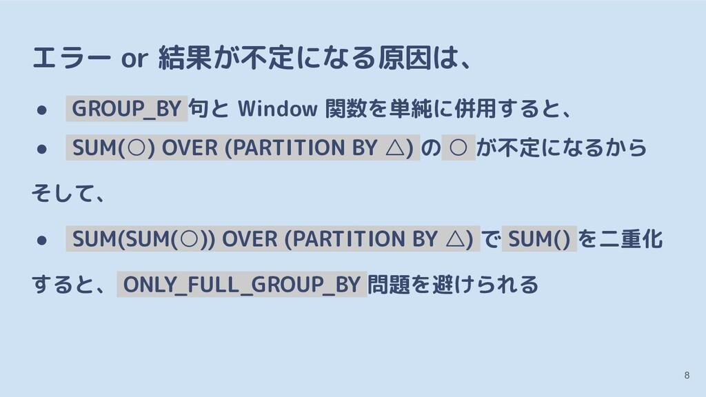 エラー or 結果が不定になる原因は、 ● GROUP_BY 句と Window 関数を単純に...