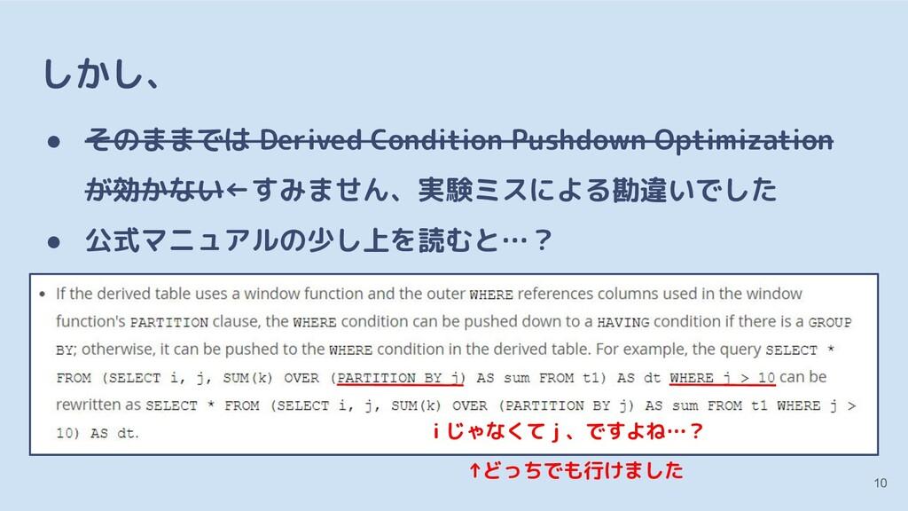 しかし、 ● そのままでは Derived Condition Pushdown Optimi...