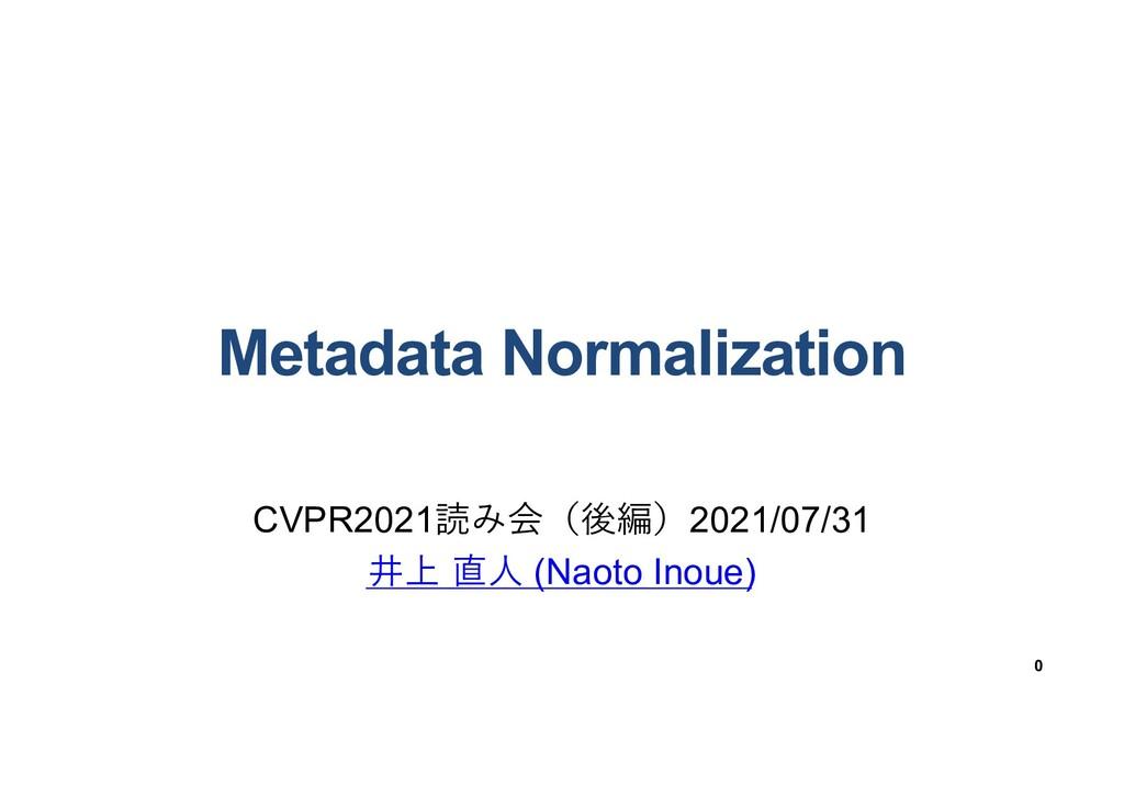 Metadata Normalization CVPR2021読み会(後編)2021/07/3...