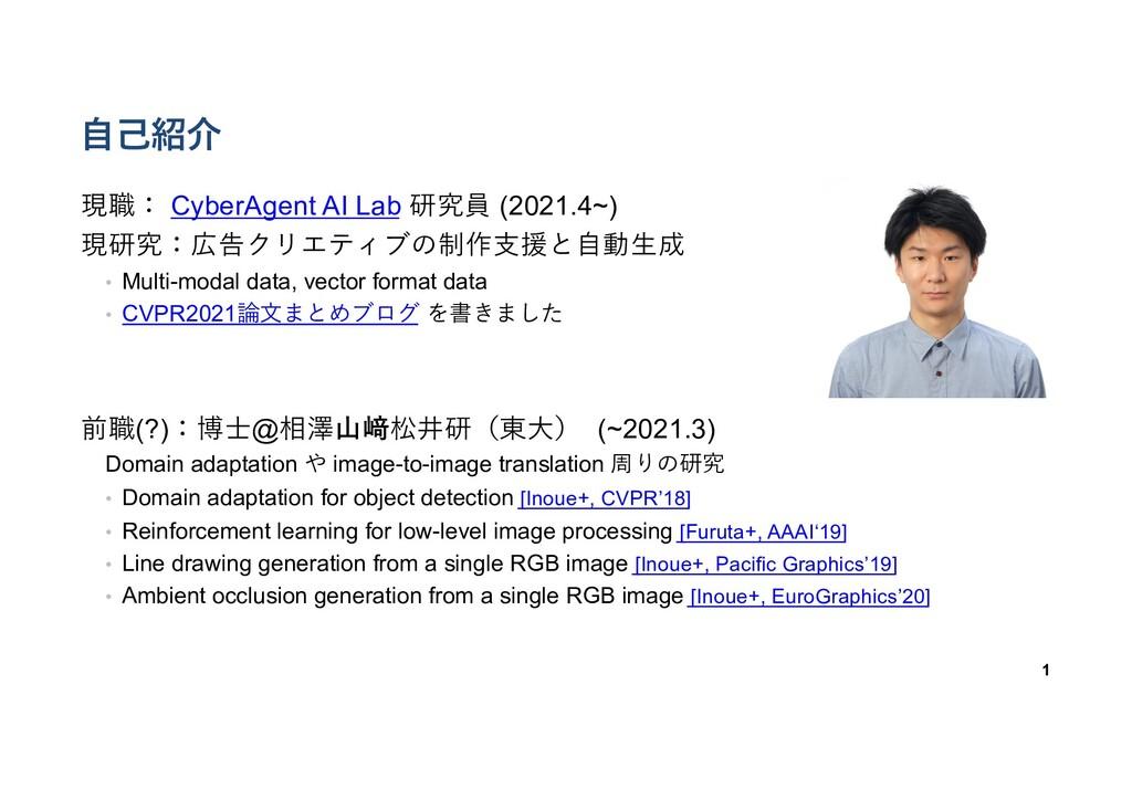 ⾃⼰紹介 1 現職: CyberAgent AI Lab 研究員 (2021.4~) 現研究:...