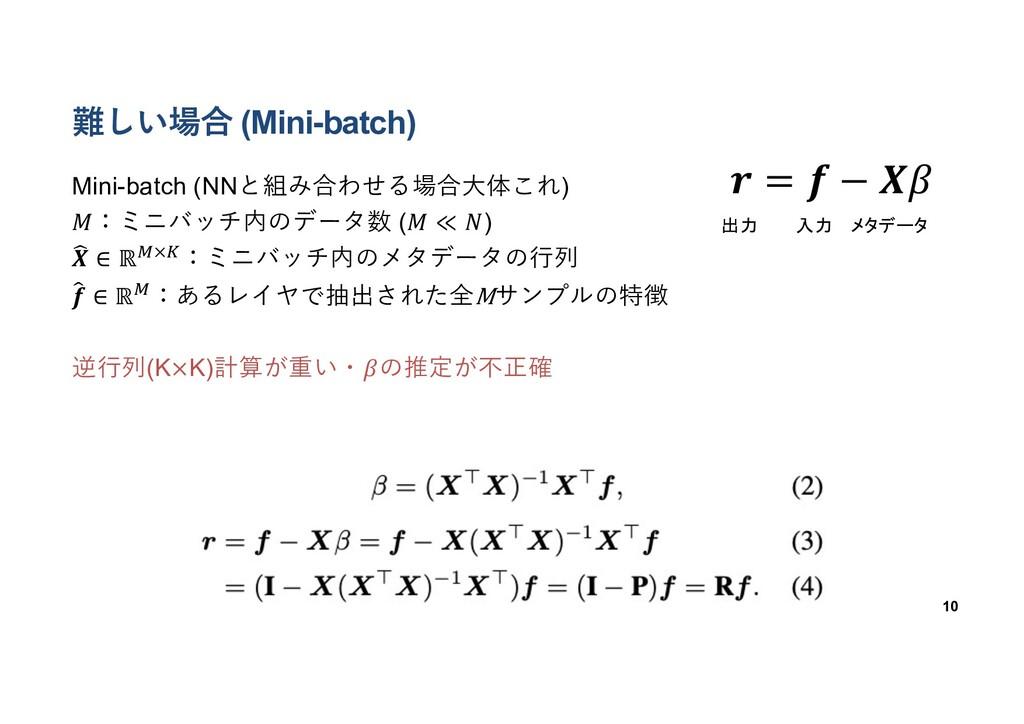 難しい場合 (Mini-batch) Mini-batch (NNと組み合わせる場合⼤体これ)...