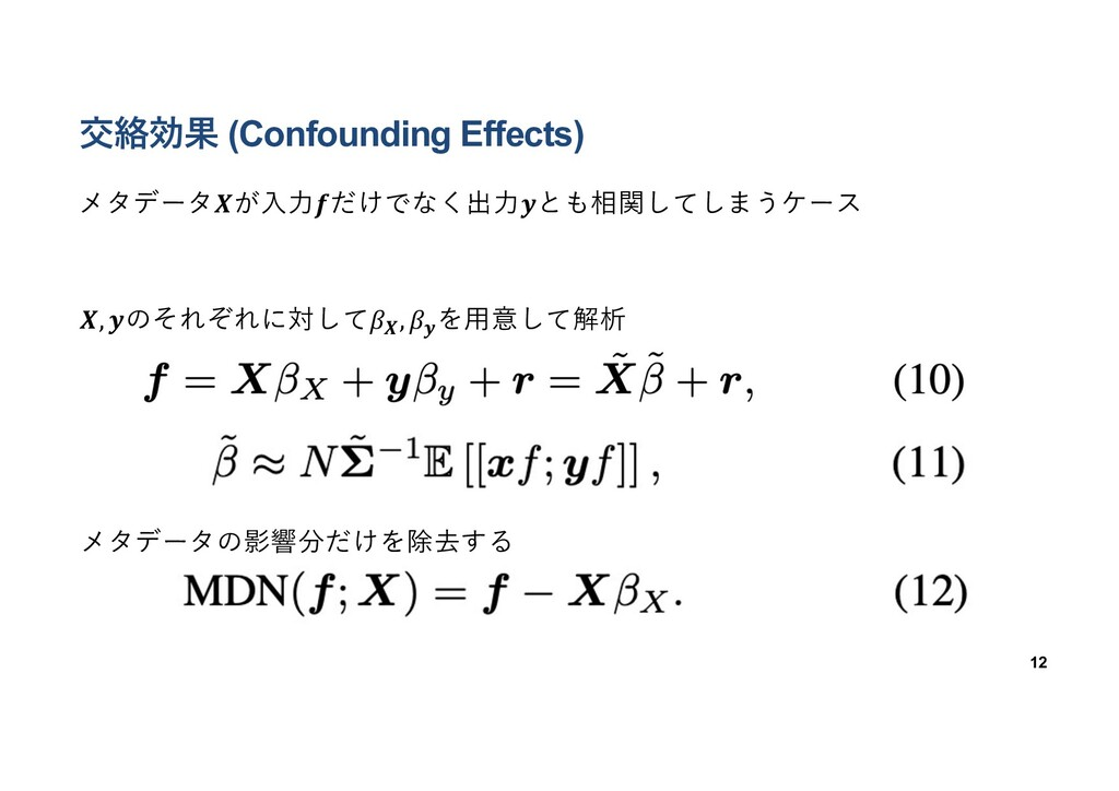 交絡効果 (Confounding Effects) メタデータ𝑿が⼊⼒𝒇だけでなく出⼒𝒚とも...