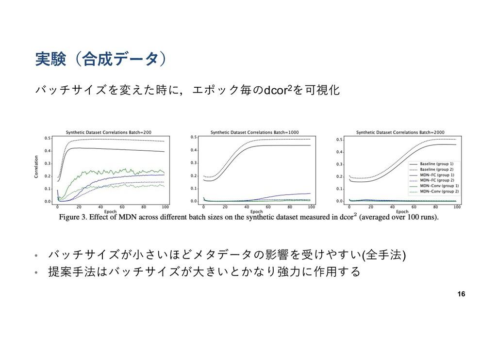実験(合成データ) 16 バッチサイズを変えた時に,エポック毎のdcor2を可視化 • バッチ...