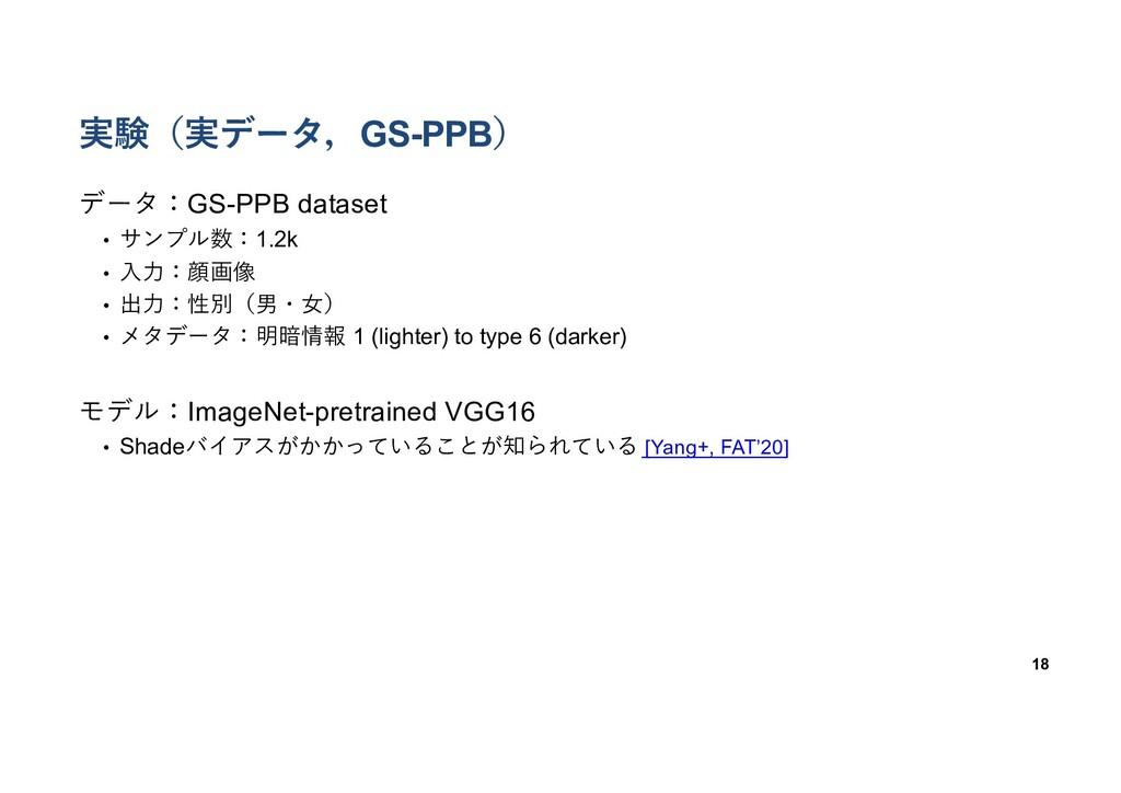 実験(実データ,GS-PPB) 18 データ:GS-PPB dataset • サンプル数:1...