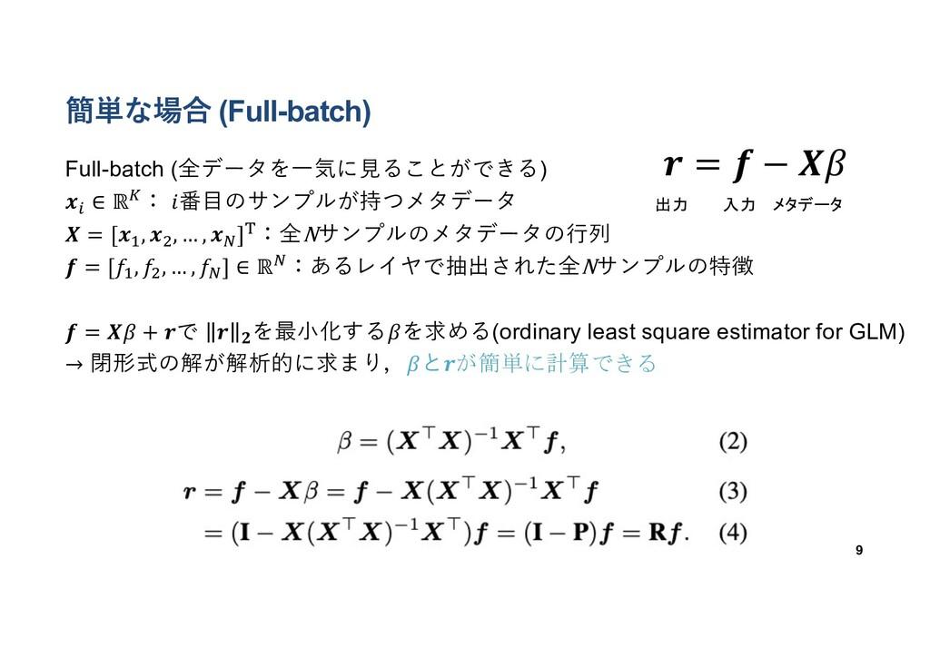 簡単な場合 (Full-batch) Full-batch (全データを⼀気に⾒ることができる...