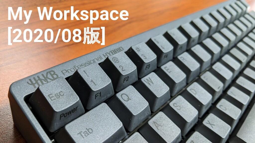 My Workspace [2020/08版]