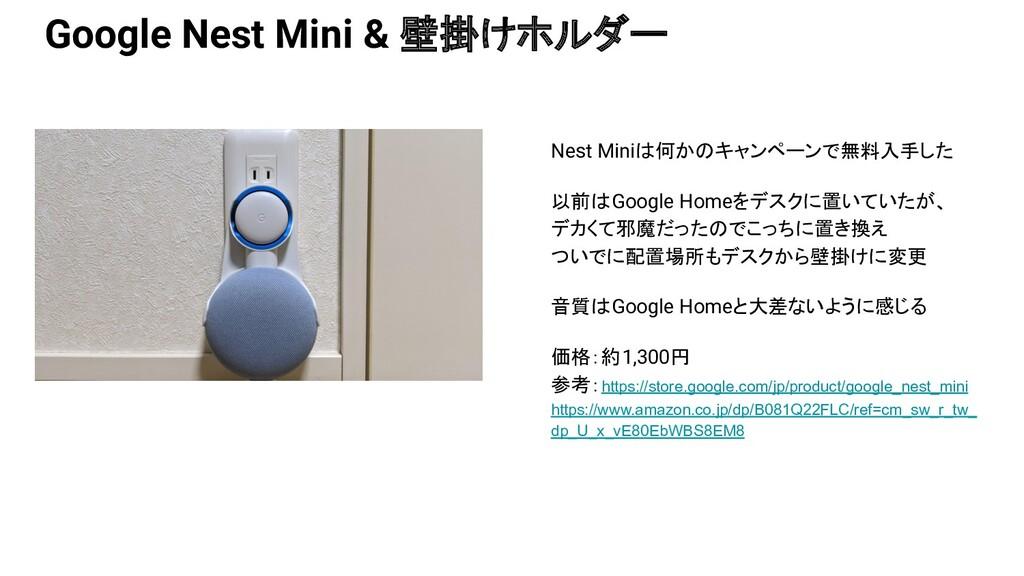 Nest Miniは何かのキャンペーンで無料入手した 以前はGoogle Homeをデスクに置...