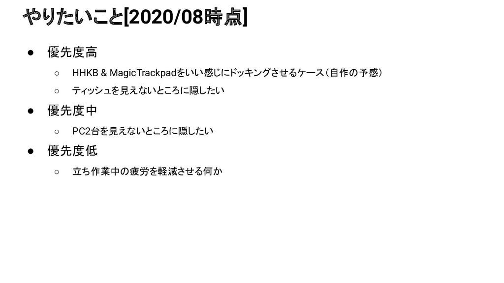 やりたいこと[2020/08時点] ● 優先度高 ○ HHKB & MagicTrackpad...