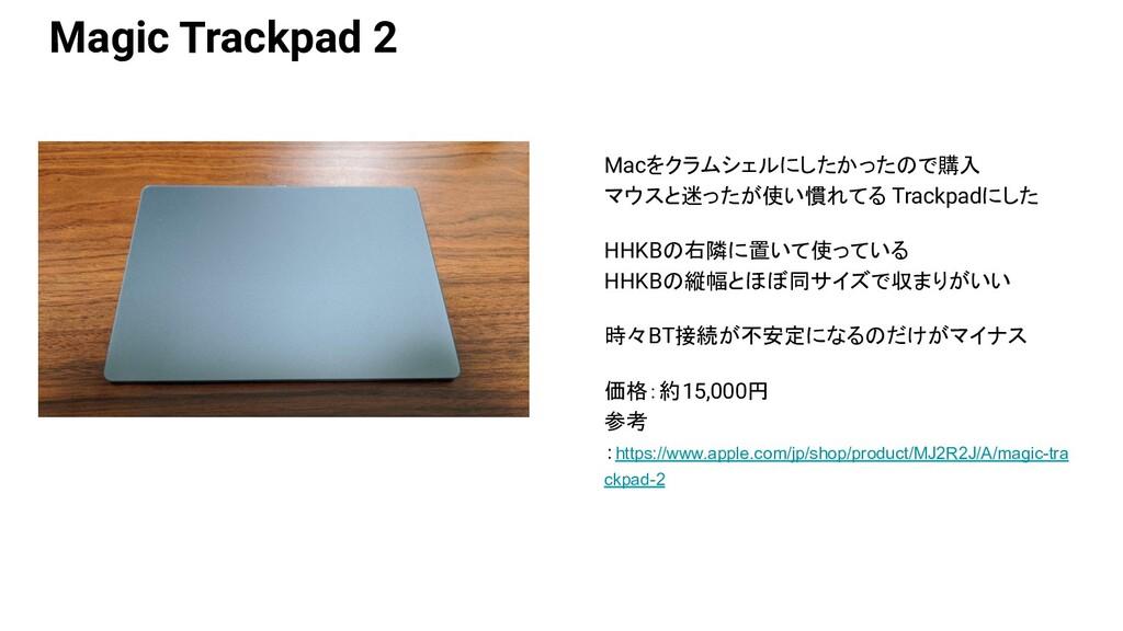 Macをクラムシェルにしたかったので購入 マウスと迷ったが使い慣れてる Trackpadにした...