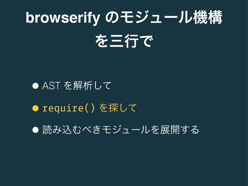 browserify ͷϞδϡʔϧػߏ ΛߦͰ •AST Λղੳͯ͠ •require() ...