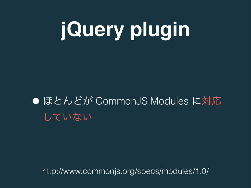 jQuery plugin •΄ͱΜͲ͕ CommonJS Modules ʹରԠ ͍ͯ͠ͳ͍...