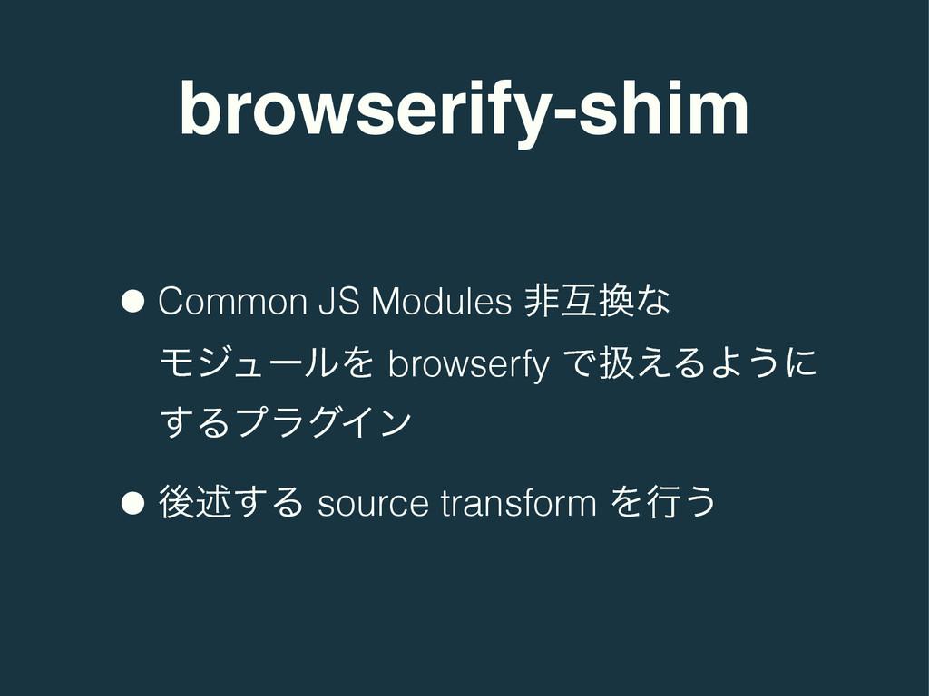 browserify-shim •Common JS Modules ඇޓͳ ϞδϡʔϧΛ ...