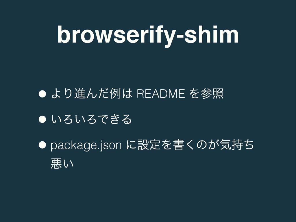 browserify-shim •ΑΓਐΜͩྫ README Λর •͍Ζ͍ΖͰ͖Δ •p...
