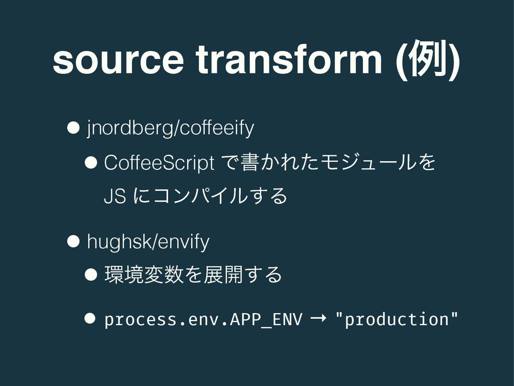 source transform (ྫ) •jnordberg/coffeeify •Coff...
