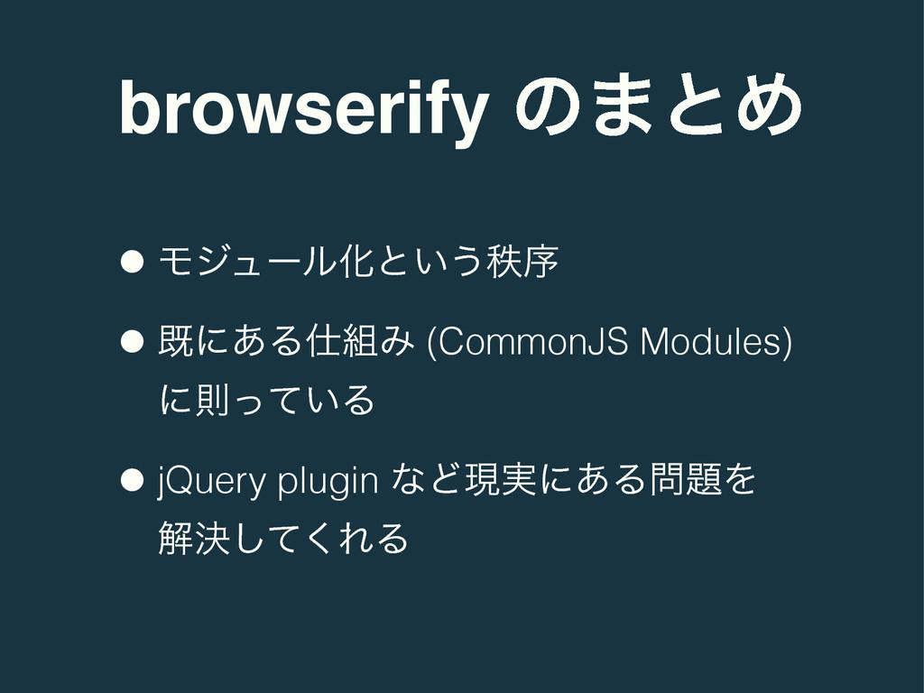 browserify ͷ·ͱΊ •ϞδϡʔϧԽͱ͍͏டং •طʹ͋ΔΈ (CommonJS...