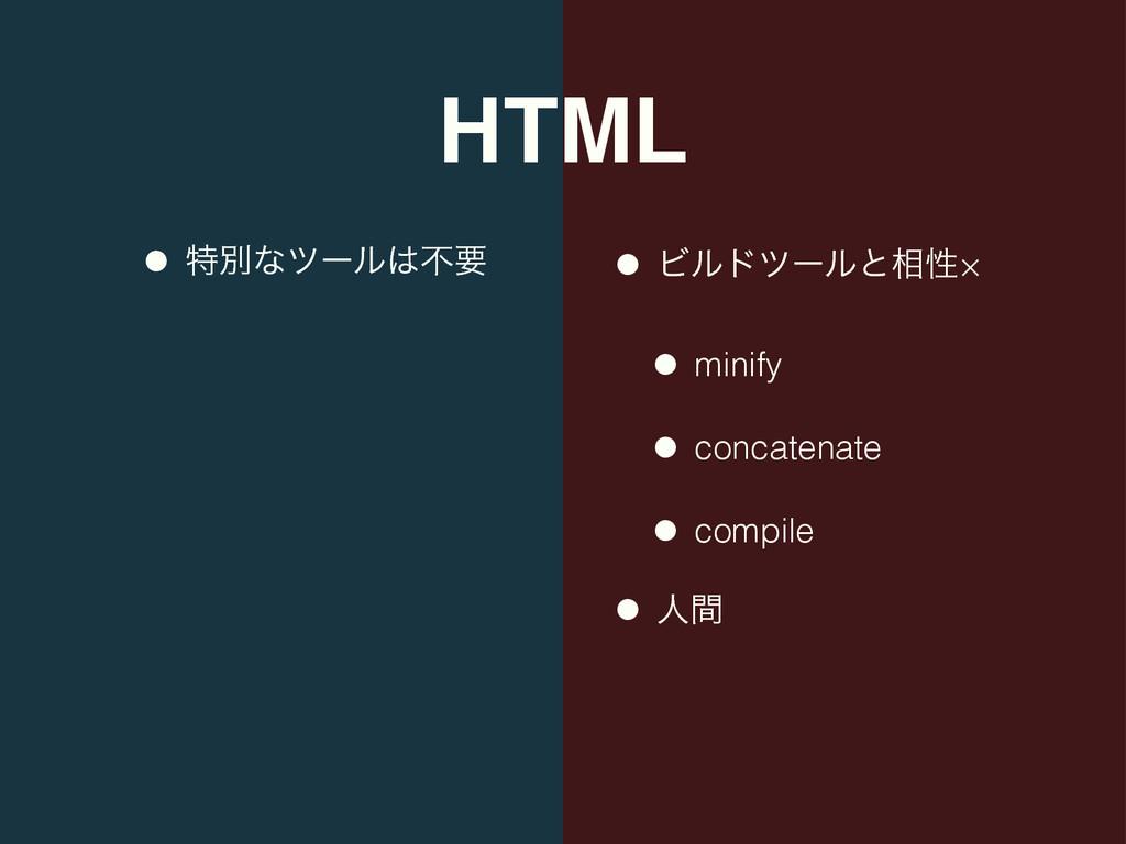 HTML • ಛผͳπʔϧෆཁ ! ! ! ! ! • Ϗϧυπʔϧͱ૬ੑ× • minif...