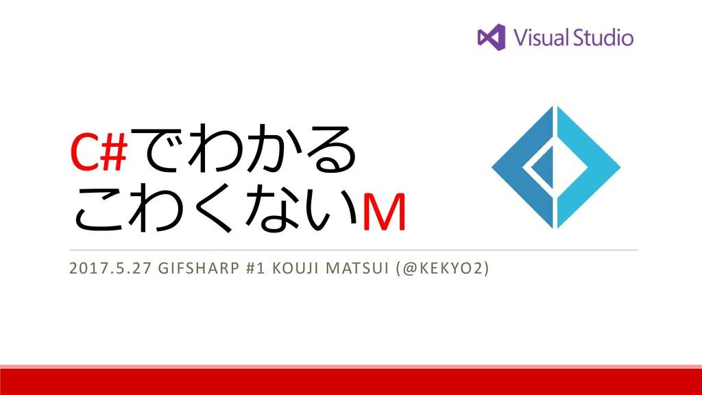 C#でわかる こわくないM 2017.5.27 GIFSHARP #1 KOUJI MATSU...