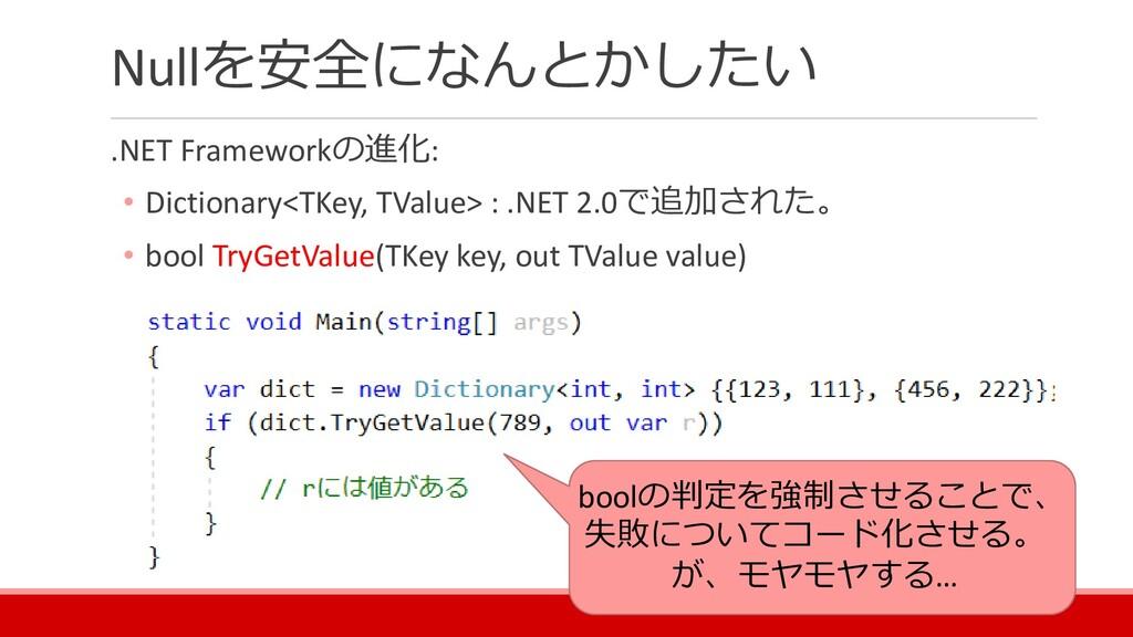Nullを安全になんとかしたい .NET Frameworkの進化: • Dictionary...
