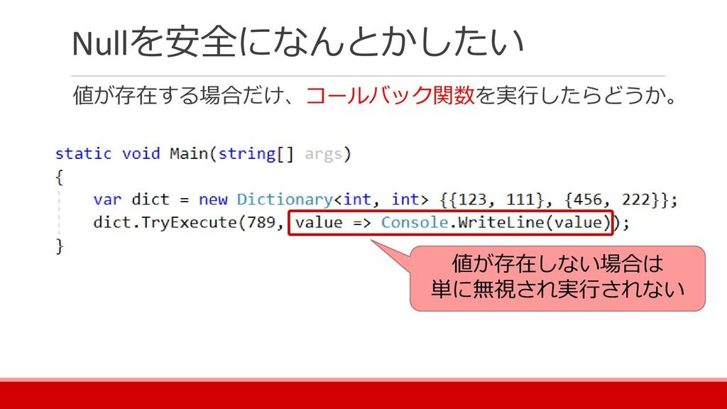 Nullを安全になんとかしたい 値が存在する場合だけ、コールバック関数を実行したらどうか。 値...