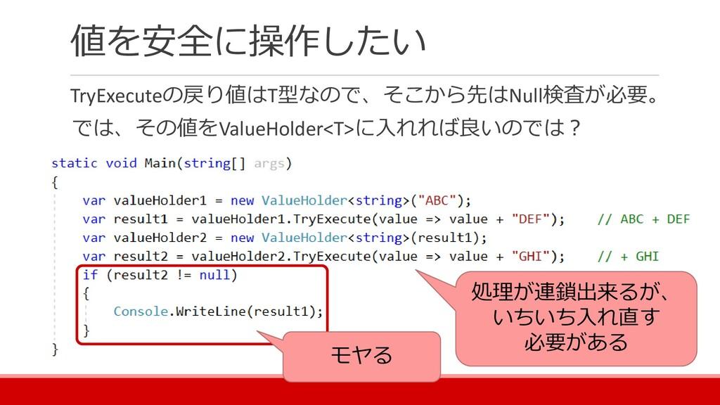 TryExecuteの戻り値はT型なので、そこから先はNull検査が必要。 では、その値をVa...