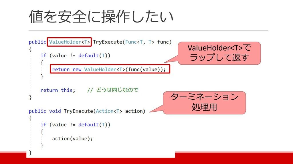 値を安全に操作したい ValueHolder<T>で ラップして返す ターミネーション 処理用