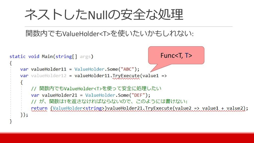 ネストしたNullの安全な処理 関数内でもValueHolder<T>を使いたいかもしれない:...