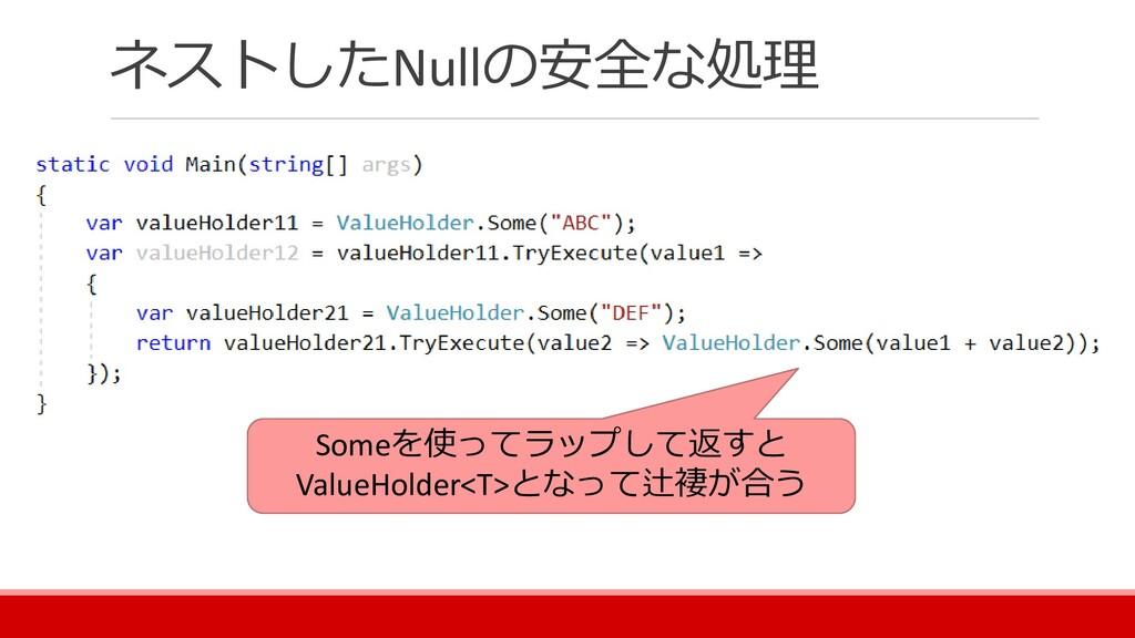 ネストしたNullの安全な処理 Someを使ってラップして返すと ValueHolder<T>...