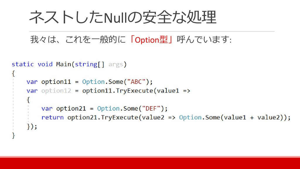 ネストしたNullの安全な処理 我々は、これを一般的に「Option型」呼んでいます: