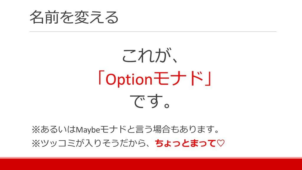 名前を変える これが、 「Optionモナド」 です。 ※あるいはMaybeモナドと言う場合も...