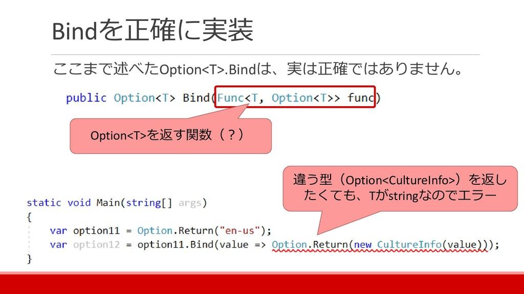 Bindを正確に実装 ここまで述べたOption<T>.Bindは、実は正確ではありません。 ...