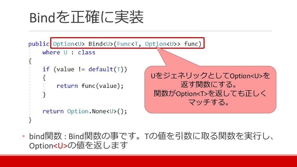 Bindを正確に実装 UをジェネリックとしてOption<U>を 返す関数にする。 関数がOp...