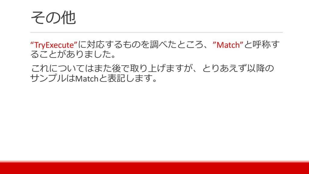 """その他 """"TryExecute""""に対応するものを調べたところ、""""Match""""と呼称す ることが..."""