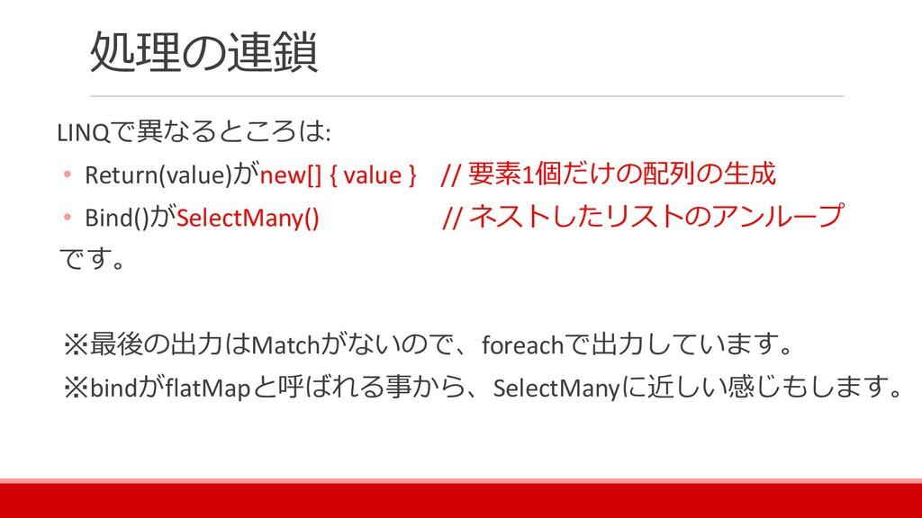 処理の連鎖 LINQで異なるところは: • Return(value)がnew[] { val...