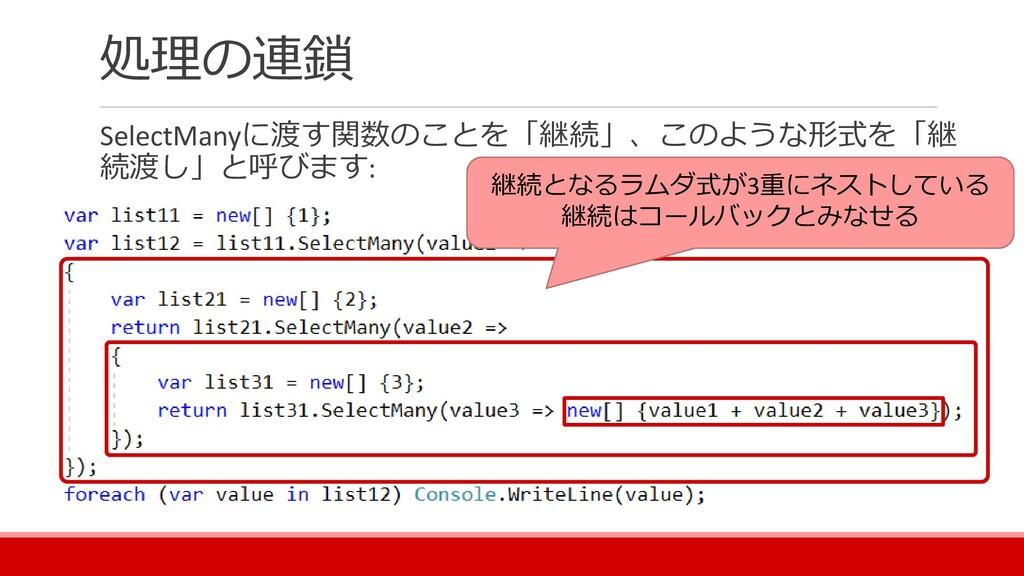 処理の連鎖 SelectManyに渡す関数のことを「継続」、このような形式を「継 続渡し」と呼...