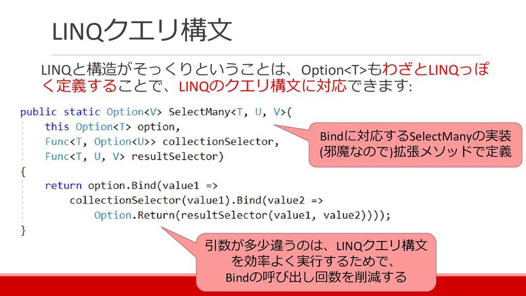 LINQクエリ構文 LINQと構造がそっくりということは、Option<T>もわざとLINQっ...