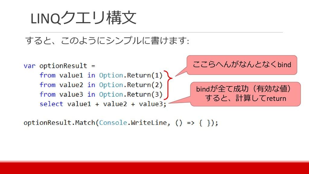 LINQクエリ構文 すると、このようにシンプルに書けます: ここらへんがなんとなくbind b...