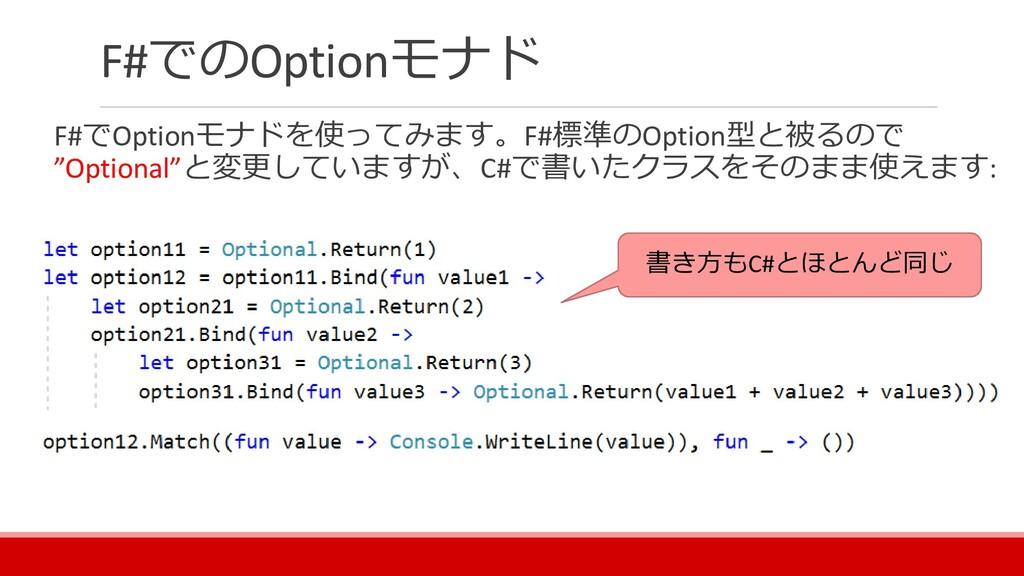 F#でのOptionモナド F#でOptionモナドを使ってみます。F#標準のOption型と...