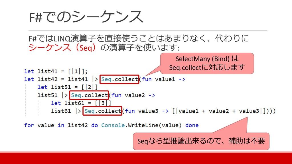 F#でのシーケンス F#ではLINQ演算子を直接使うことはあまりなく、代わりに シーケンス(S...
