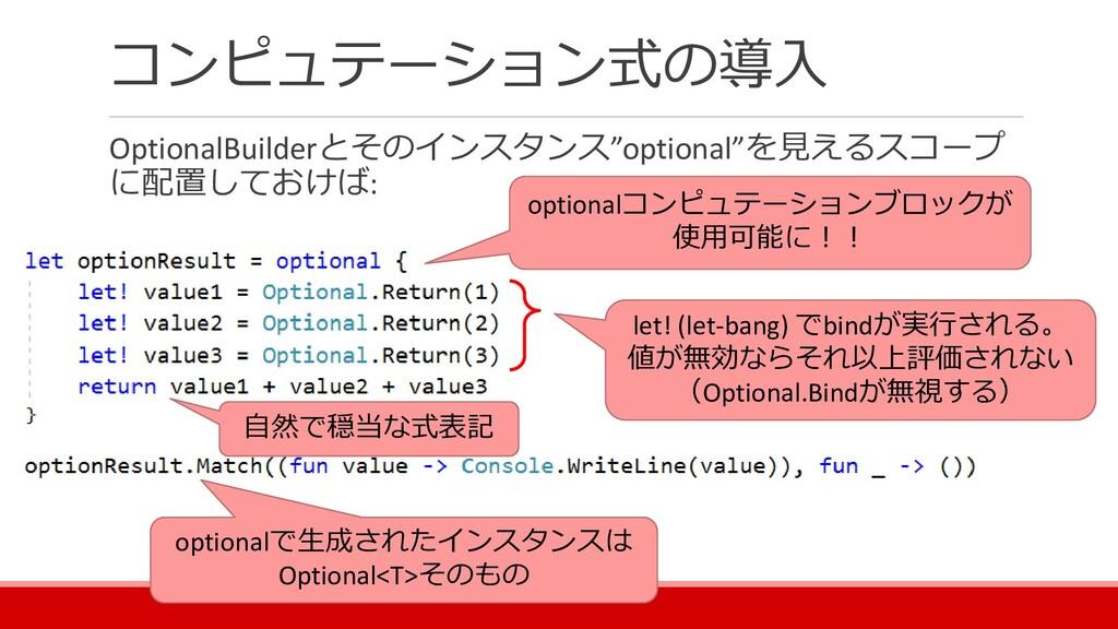 """コンピュテーション式の導入 OptionalBuilderとそのインスタンス""""optional..."""