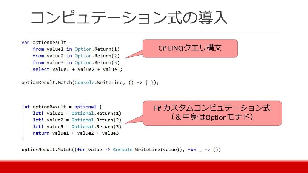 コンピュテーション式の導入 C# LINQクエリ構文 F# カスタムコンピュテーション式 (&...