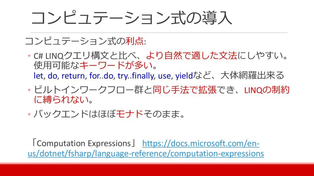 コンピュテーション式の導入 コンピュテーション式の利点: • C# LINQクエリ構文と比べ、...