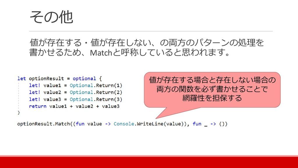 その他 値が存在する・値が存在しない、の両方のパターンの処理を 書かせるため、Matchと呼称...