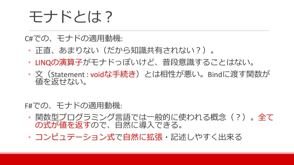 モナドとは? C#での、モナドの適用動機: • 正直、あまりない(だから知識共有されない?)。...