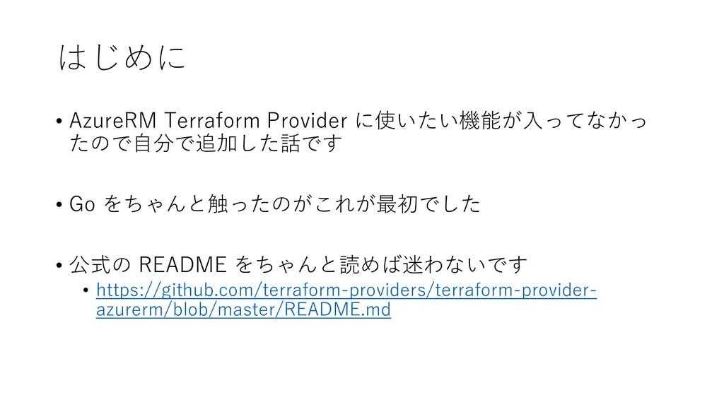 はじめに • AzureRM Terraform Provider に使いたい機能が入ってなか...