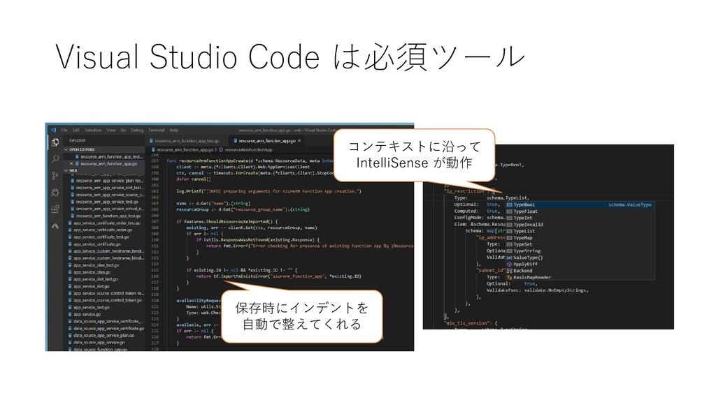 Visual Studio Code は必須ツール 保存時にインデントを 自動で整えてくれる ...
